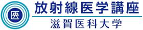滋賀医科大学放射線科